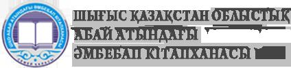 Шығыс Қазақстан облыстық Абай атындағы әмбебап кітапханасы
