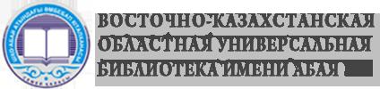Восточно-Казахстанская областная универсальная библиотека имени Абая