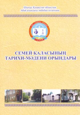 Семей қаласының тарихи-мәдени орындары 0003