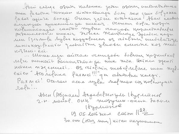 а.нұрманов