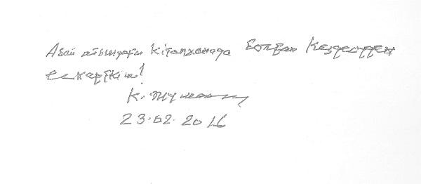қ.жұмаділов