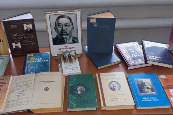 Признанный миром Абай: передвижная книжная выставка