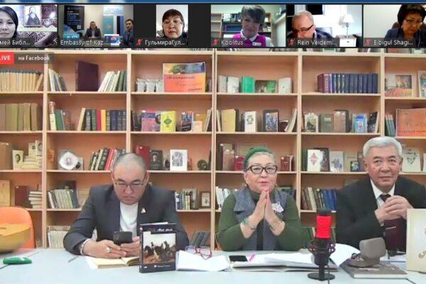 Абай Құнанбайұлы және әлемдік мәдениет: бейнеконференция