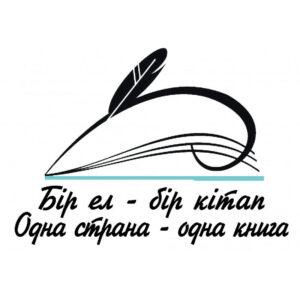 Бір ел-бір кітап